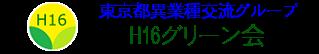 東京都異業種交流グループh16グリーン会